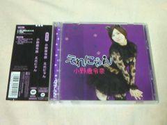 CD+DVD 小野恵令奈(AKB48) えれにゃん 初回限定盤B 裏えれ盤