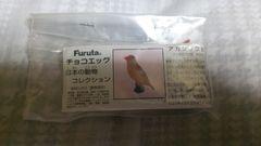 アカショウビン★チョコエッグ・日本の動物コレクション■Furuta