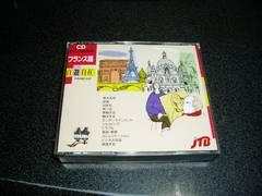 CD「ひとり歩きのフランス語/自遊自在」3枚組