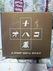 J-POP/90's/BEST/十八番/オハコ/定価12,800円/超美品