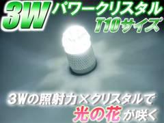 2個□3wハイパワークリスタルT10 純白LED オデッセイ ワゴンR ライフ ストリーム