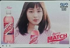 広瀬すず×MATCH  クオカード500円分