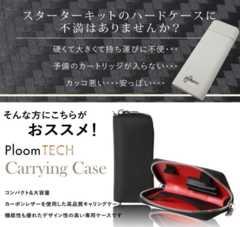 PloomTECH 専用ケース カーボンレザー×ブラック