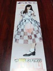 乃木坂46ヤングマガジンポスター白石麻衣1円スタート
