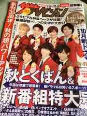 ザテレビジョン 2017/9/30→10/6 Kis-My‐Ft2表紙 切り抜き