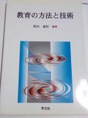 教育の方法と技術/柴田義松