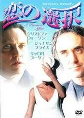 クリストファー・ウォーケン[恋の選択]新品未開封DVD切手可