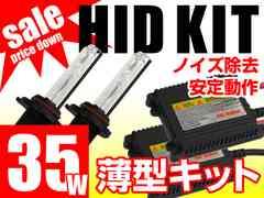 35W HID KIT XENON HB4 8000K