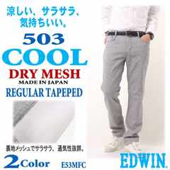 新品EDWIN503!クールドライメッシュレギュラーテーパード33