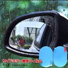 【売れ筋】カーサイドミラー ドアミラー 防水フィルム 円形 防水