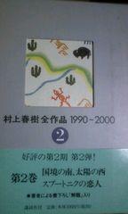 村上春樹全作品1990〜2000�A