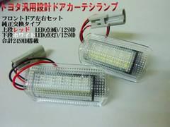 トヨタ エスティマ50系 汎用 LED カーテシランプ/赤点滅/白点灯