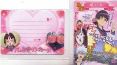 銀魂G2★トレカ 書込切取カード Z-266 バレンタインカード