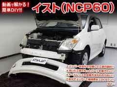 送料無料 トヨタ イスト NCP60 メンテナンスDVD VOL1