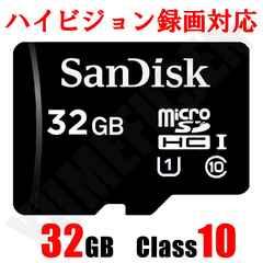 即決新品 クラス10 サンディスク microSDHC マイクロSD 32GB ハイビジョン録画用