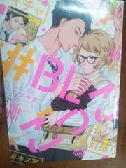 BLコミック 7月刊 BL♯BLごっこ ニクヤ乾