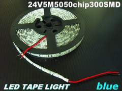 2倍光!24V用/5050チップSMDLEDテープライト5m900連級/青色ブルー