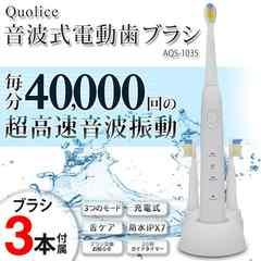 40000回転充電式音波歯ブラシ Quolice 電動歯ブラシ AQS-1035