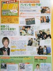 相葉雅紀★2008年4/29〜5/2号★TVガイド