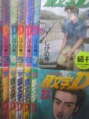 【送料無料】頭文字D 30巻セット《青年コミック》