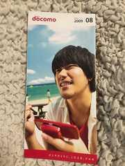 松山ケンイチ表紙☆docomo携帯電話リーフレット(2009年8月号)