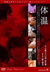 新品DVD【体温】送料無料