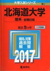 赤本 北海道大学 理系-前期日程 2017年版