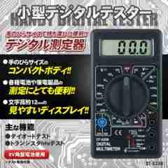 ☆デジタルテスター 高精度マルチメーター 軽量コンパクト!