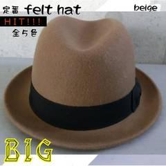 BIGサイズ 帽子 フェルトハット ウールハット グログラン帯