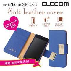 ☆ELECOM iPhone SE/5s/5用 ソフトレザーカバー/スナップ ブルー