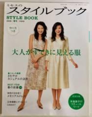 ミセスのスタイルブック2007春号/クリックポスト配送可能