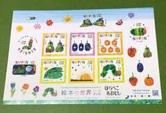 H30. 絵本の世界【第2集】82円切手1シート★シール式★