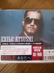 EXILE /ATSUSHI 両A面シングル  あなたへ/Ooo Baby