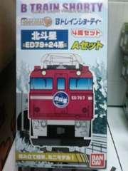 �DBトレインショーティー 北斗星ED79+24系 4両セット Aセット