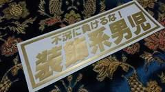 不況に負けるな!/装飾系男児/デコトラ/ステッカー/送料込み