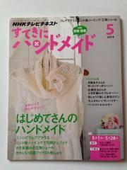 ☆NHKテキスト/すてきにハンドメイド・2014年5月号(古本)