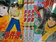 【送料無料】金田一少年の事件簿 全27巻完結おまけ付きセット