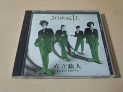 20世紀Jr. CD「直立猿人〜ELECTOS#1」廃盤●