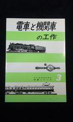 鉄道模型趣味特集シリーズ3 電車と機関車の工作