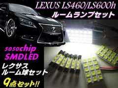 レクサス/LS460-LS600h用/白色ホワイトSMDLEDルームランプセット