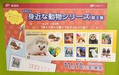 H28. 身近な動物【第3集】82円切手1シート(シール式)解説紙あり