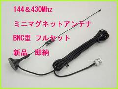 144&430帯 強力 ミニマグネット アンテナ BNCP型 Sサイズ 新品