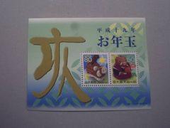 【未使用】年賀切手 平成19年用 小型シート 1枚