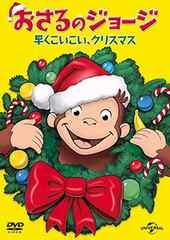 新品DVD/おさるのジョージ  早くこいこい、クリスマス