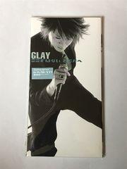 GLAY / ここではない、どこかへ