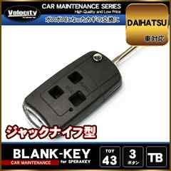 ■トヨタ ブランクキー 外品 表面3ボタン ジャックナイフ【TBJ】