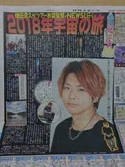 '18.3.17NEWS増田貴久 日刊スポーツ連載記事サタデージャニーズ