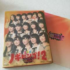 乃木坂46 NOGI BINGO ノギビンゴ !2 初回限定版 4枚組