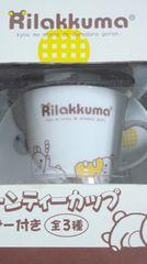 非売品☆リラックマアフタヌーンティーカップソーサー2点セット