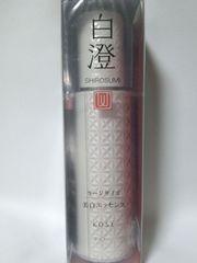 新品未使用 コーセー 白澄60ml ラージサイズ ビッグ 美白美容液 化粧水 L